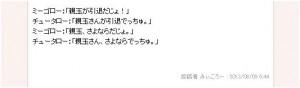 ロケみつ2013.8.8